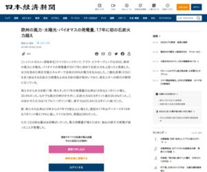 欧州の風力・太陽光・バイオマスの発電量、17年に初の石炭火力超え  :日本経済新聞