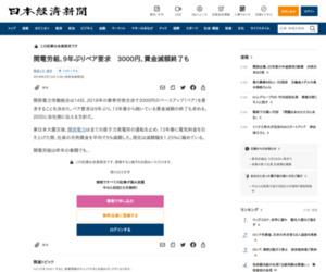 関電労組、9年ぶりベア要求 3000円、賃金減額終了も  :日本経済新聞