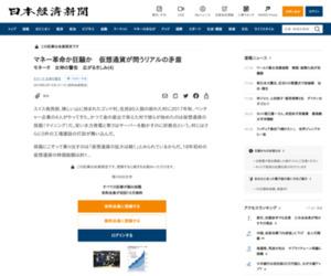 マネー革命か狂騒か 仮想通貨が問うリアルの矛盾  :日本経済新聞