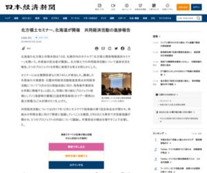 北方領土セミナー、北海道が開催 共同経済活動の進捗報告  :日本経済新聞