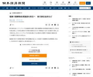 福島で廃棄物処理施設を受注へ 新日鉄住金系など  :日本経済新聞