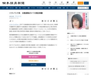 ソフトバンク系 自動運転EVバス実証実験  :日本経済新聞