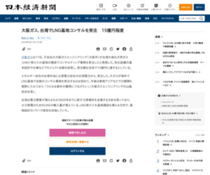 大阪ガス、台湾でLNG基地コンサルを受注 15億円程度  :日本経済新聞