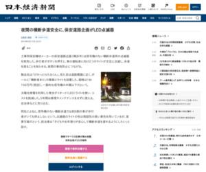 夜間の横断歩道安全に、保安道路企画がLED点滅器  :日本経済新聞