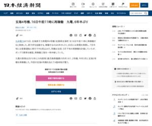 玄海4号機、16日午前11時に再稼働 九電、6年半ぶり  :日本経済新聞