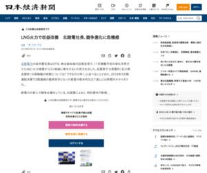 LNG火力で収益改善 北陸電社長、競争激化に危機感  :日本経済新聞