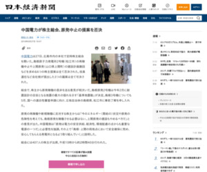 中国電力が株主総会、原発中止の提案を否決  :日本経済新聞