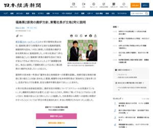 福島第2原発の廃炉方針、東電社長が立地2町に説明  :日本経済新聞