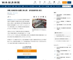 東電、柏崎原発の耐震工事公開 排気設備早期に着工  :日本経済新聞