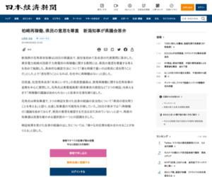 柏崎再稼働、県民の意思を尊重 新潟知事が県議会答弁  :日本経済新聞