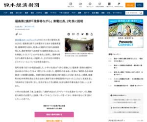 福島第2廃炉「理解得ながら」 東電社長、2町長に説明  :日本経済新聞