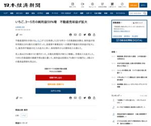 いちご、3~5月の純利益59%増 不動産売却益が拡大  :日本経済新聞