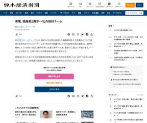 東電、福島第2廃炉へ社内検討チーム  :日本経済新聞