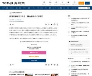 新潟知事就任1カ月 議会答弁など手堅く  :日本経済新聞