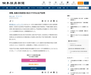 東電、柏崎刈羽原発の地元で今年は全戸訪問  :日本経済新聞