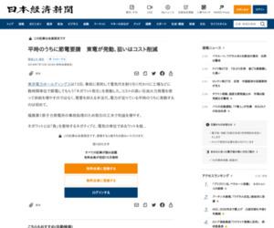 平時のうちに節電要請 東電が発動、狙いはコスト削減  :日本経済新聞