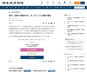 政府、上限制で理解求める 米、プルトニウム管理で懸念  :日本経済新聞