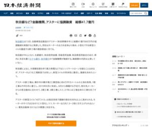 秋田銀など7金融機関、アスターに協調融資 総額41.7億円  :日本経済新聞