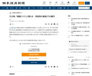 日立株、「減損リスク」に揺れる 英原発の資産2700億円  :日本経済新聞