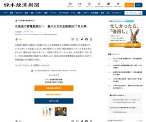 北海道の節電長期化へ 最大火力の全面復旧11月以降  :日本経済新聞
