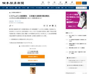 システムより人格信頼を 立命館大准教授 開沼博氏  :日本経済新聞
