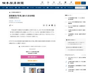 原発事故が多発、崩れた安全神話 (写真=共同) :日本経済新聞