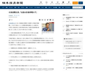 北海道電社長、「当面は計画停電せず」  :日本経済新聞