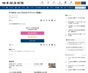 [FT]米GE、カルプCEOの下でリストラ推進へ (写真=ロイター) :日本経済新聞