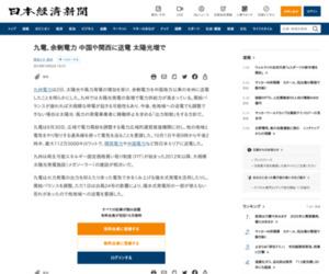 九電、余剰電力 中国や関西に送電 太陽光増で  :日本経済新聞