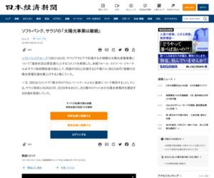 ソフトバンク、サウジの「太陽光事業は継続」  :日本経済新聞