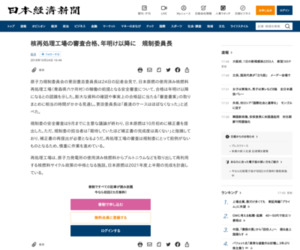 核再処理工場の審査合格、年明け以降に 規制委員長  :日本経済新聞