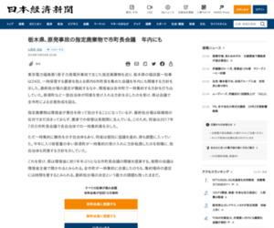栃木県、原発事故の指定廃棄物で市町長会議 年内にも  :日本経済新聞