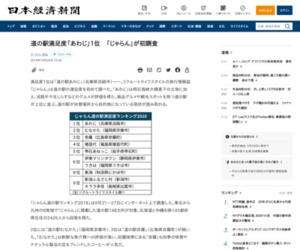 道の駅満足度「あわじ」1位 「じゃらん」が初調査  :日本経済新聞