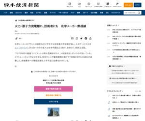 火力・原子力発電離れ、技術者にも 化学メーカー熱視線  :日本経済新聞