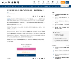 伊方原発仮処分、住民側が特別抗告断念 運転容認決定で  :日本経済新聞