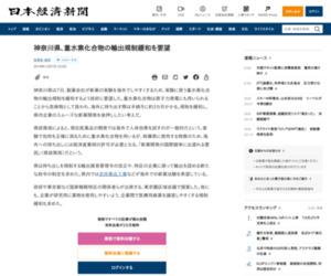 神奈川県、重水素化合物の輸出規制緩和を要望  :日本経済新聞