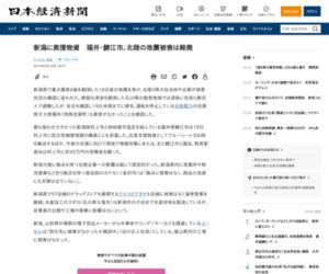 新潟に救援物資 福井・鯖江市、北陸の地震被害は軽微  :日本経済新聞