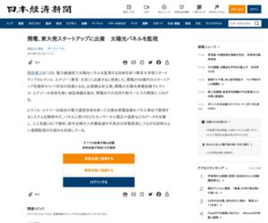 関電、東大発スタートアップに出資 太陽光パネルを監視  :日本経済新聞