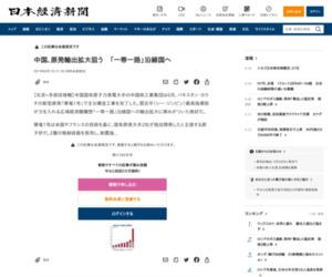 中国、原発輸出拡大狙う 「一帯一路」沿線国へ  :日本経済新聞