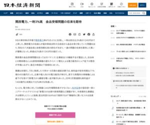 関西電力、一時3%高 金品受領問題の収束を期待  :日本経済新聞
