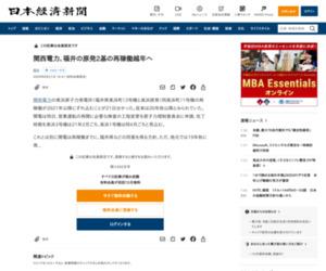 関西電力、福井の原発2基の再稼働越年へ  :日本経済新聞