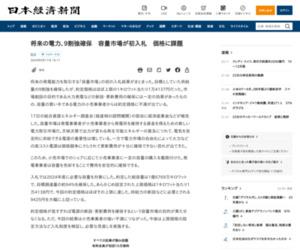 将来の電力、9割強確保 容量市場が初入札 価格に課題  :日本経済新聞