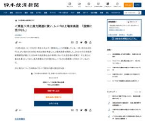 <東証>洋上風力関連に買い、レノバは上場来高値 「国策に売りなし」: 日本経済新聞