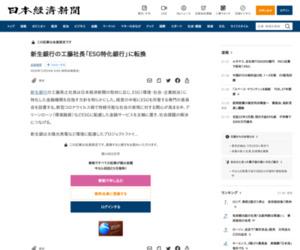 新生銀行の工藤社長「ESG特化銀行」に転換: 日本経済新聞