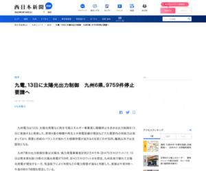 九電、13日に太陽光出力制御 九州6県、9759件停止要請へ|【西日本新聞ニュース】