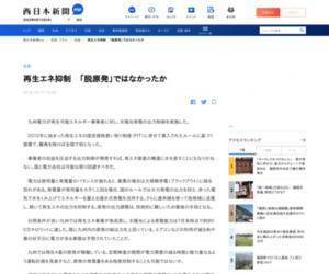 再生エネ抑制 「脱原発」ではなかったか 【西日本新聞】
