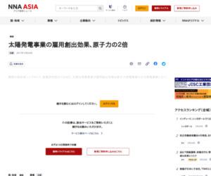 太陽発電事業の雇用創出効果、原子力の2倍 - NNA ASIA・韓国・電力・ガス・水道