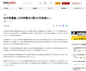 台中発電廠、LNG発電切り替え2年前倒しへ - NNA ASIA・台湾・電力・ガス・水道