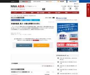 京能新能源、風力・太陽光発電所38カ所に - NNA ASIA・中国・電力・ガス・水道