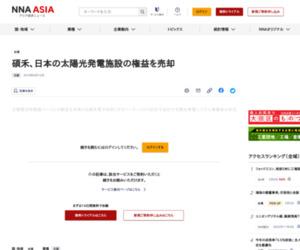 碩禾、日本の太陽光発電施設の権益を売却 - NNA ASIA・台湾・電力・ガス・水道